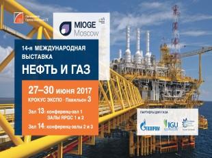 ООО «Бона Фиде Инжиниринг» в составе группы компаний ATG приняло участие в 14 международной выставке «Нефть и газ» / MIOGE 2017 в Москве.
