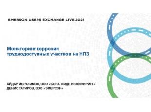 Бона Фиде Инжиниринг приняло участие в Европейской онлайн-конференции «Emerson Users Exchange Live 2021 - Европа, Ближний Восток, Африка, 29 марта - 31 марта»